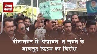 दीनानगर में 'पद्मावत' न लगने के बावजूद फिल्म का विरोध