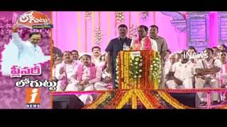 Baahubali fever for Politicians   TRS Public Meeting In Warangal   Loguttu   iNews