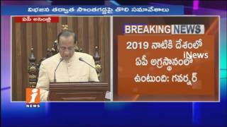 Governor Narasimhan Addressing AP Assembly | AP Budget Session 2017 | Amaravati | iNews
