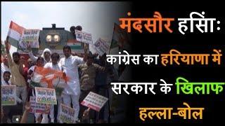 मंदसौर हिंसाः कांग्रेस का हरियाणा में सरकार के खिलाफ हल्ला-बोल