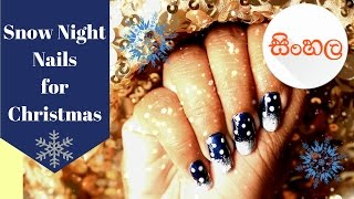 සිංහල SNOW NIGHT NAIL ART (SRI LANKAN)