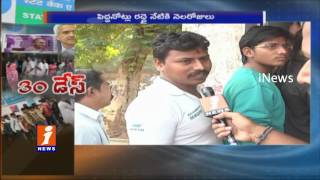 Long Queues Outside ATMs and Banks Continues After 30 Days Of Demonetisation | Guntur | iNews