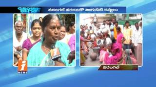 Warangal People Facing Huge Water Crisis | Officials Fail To Serve Water | Ground Report  | iNews
