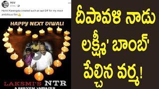 దీపావళి నాడు 'లక్ష్మీ' బాంబ్ పేల్చిన వర్మ! - Ram Gopal Varma Lakshmis NTR Diwali Wishes/