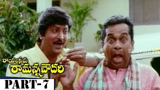 Rayalaseema Ramanna Chowdary Full Movie Part 7 Mohan Babu, Priya Gill, Jayasudha