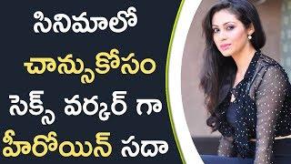 సినిమాలో చాన్సుకోసం సెక్స్ వర్కర్ గా హీరోయిన్ సదా Sada Latest Movie Updates || #Sada