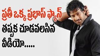 Every Prabhas Fan Must Watch This Video | Prabhas Family Unseen Photos | Baahubali2 | Top Telugu Tv