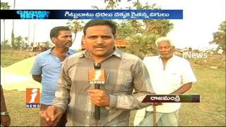 Godavari Delta Farmers Seeks For Support Price To Produce | Ground Report | iNews