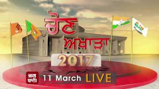 Live Election Coverage for 2017