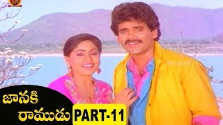 Janaki Ramudu Full Movie Part 11 Nagarjuna, Vijayashanthi K.Raghavender Rao
