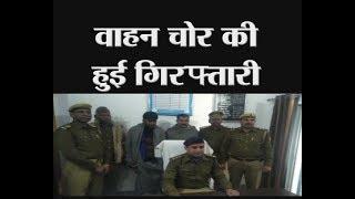 मुज़फ्फरनगर - वाहन चोर की हुई गिरफ्तारी - tv24