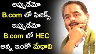 అప్పుడేమో B.com లో ఫిజిక్స్ ఇప్పుడేమో B.com లో HEC అన ఇంకో మేధావి    HEC in B.com Says Tammineni