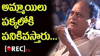 Chalapathi Rao Controversial Comments on Girls at rarandoi veduka chudam audio l RECTVINDIA