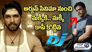 Allu Arjun Duvvada Jagannadham Copied from Arjun Gentleman Movie | Pooja Hegde | Harish Shankar