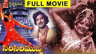 Siri Siri Muvva Full Movie || Chandra Mohan, Jayapradha || K. Viswanath
