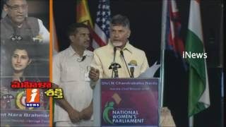 3rd Day Of National Women's Parliament Conference | Amaravathi | iNews