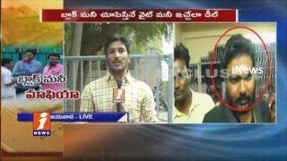 iNews String Operation in Vijayawada | Gang Converting Black to White Money | 4 Held Out Of 9