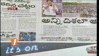 Today Highlights in News Papers   News Watch (16-06-2017)   iNews
