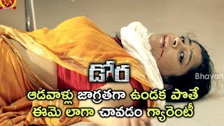 Nayantara Movie Scenes - Theives Plans and Kills Housewife For Gold