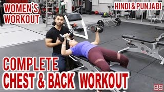 Women's Workout- CHEST & BACK Gym Workout! (Hindi / Punjabi)