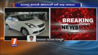 Income Tax Department Rides On Reddy And Reddy Shops At Eluru And Bhimavaram | iNews