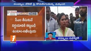 Akila Priya Take Back Step On Nandyal By Election Ticket | Party Yet To Decide Candidate | iNews