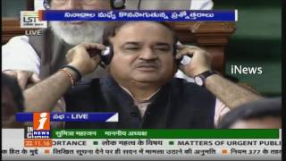 Govt Vs Opposition in Lok Sabha | Question Hour Continues Amid Protests | iNews