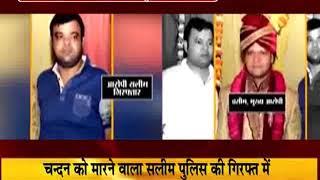 चन्दन गुप्ता को मारने वाला सलीम पुलिस की गिरफ्त में