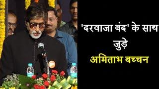 Amitabh Bachchan's take on 'Darwaaza Bandh'