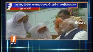 PM Narendra Modi Celebrates Raksha Bandhan Festival With School Students | iNews