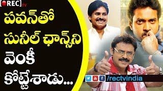 Venkatesh In Pawan Kalyan and Trivikram srinivas movie l latet film news updates l RECTVINDIA