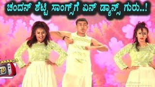 Extraordinary dance for Chandanshetty Songs | 3 PEG | tequila | Seizer Kannada Move Audio Launch