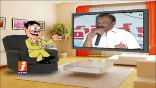 Dada Funny Conversation With PCC Chief Raghuveera Reddy On Chandrababu | Pin Counter | iNews