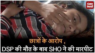 छात्रों के आरोप , DSP की मौत के बाद SHO ने की मारपीट