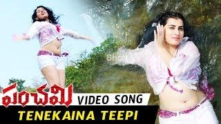 Panchami Full Video Songs - Tenekaina Teepi Full Video Song - Archana