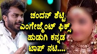 Chandan Shetty Marriage is Fixed with Kannada Top Actress | Chandan Shetty Marriage | Top Kannada TV