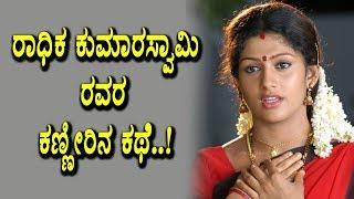 Radhika Kumaraswamy emotional life story | Radhika Kumaraswamy | Top Kannada TV