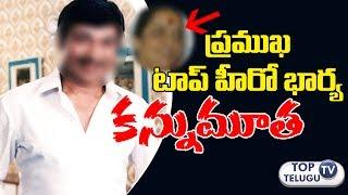 Kannada Actor Rajkumar Wife Parvathamma is no More | RIP | Celebrities Latest Updates | TopTeluguTV
