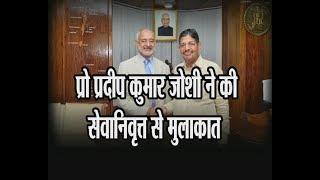 अंडमान - प्रो प्रदीप कुमार जोशी ने की सेवानिवृत्त से मुलाकात