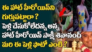 unknown facts about Heroine Sakshi Shivanand Marriage | Then And Now | Rare and Unseen Pics