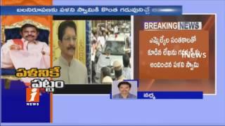 Palanisamy Gives List Of Backing MLAs To Governor Vidyasagar Rao At Raj Bhavan   Tamil Nadu   iNews