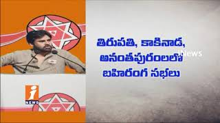Janasena Chief Pawan Kalyan Action Plans Ready For 2019 Election | iNews