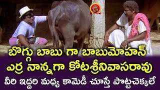 Babu Mohan And Kota Srinivas Rao Non-Stop Comedy || Babu Mohan Kota Srinivasa Rao Comedy Scenes