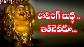 Interesting Facts about Laughing Buddha ll rectv