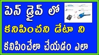 పెన్ డ్రైవ్ లో కనిపించని డేటా ని కనిపించేలా చేయడం ఎలా ? Telugu Tech Tuts