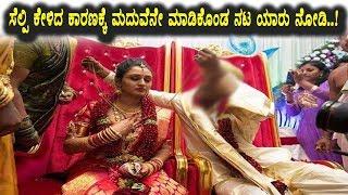 ಸೆಲ್ಪಿ ಕೇಳಿದಕ್ಕೆ ಮದುವೆನೇ ಮಾಡಿಕೊಂಡ ನಟ ಮತ್ತು ನಿರ್ಧೇಶಕ ಯಾರು ಗೊತ್ತಾ | Top Kannada TV