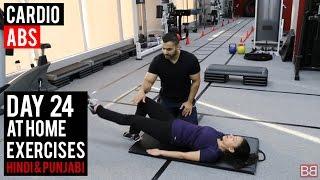  DAY 24   Complete Cardio & Abs workout! (Hindi / Punjabi)