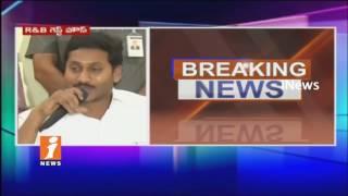 YS Jagan Slams Chandrababu Naidu Over AP Budget 2017-18 | iNews