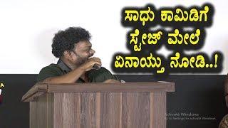 Saadhu Kokela Funny in Bruhaspati Kannada Movie Audio Release | Manoranjan Ravichandran