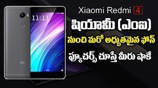 మరో అద్భుతమైన ఫోన్ | Xiaomi Redmi 4 Launched in India | Latest Mobiles 2017 | Redmi 4 Features